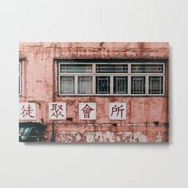 Aging Pink Facade, Hong Kong Metal Print
