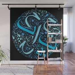 Arabic Alphabet Wall Mural