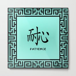 """Symbol """"Patience"""" in Green Chinese Calligraphy Metal Print"""