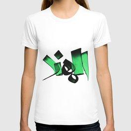 Al-Mohannad T-shirt