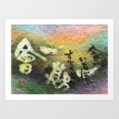 itigoitie Art Print