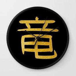 Japanese Word for Dragon Kanji Art Symbol Gift Wall Clock
