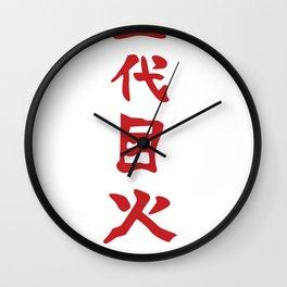 Fourth Hokage Kanji - Naruto Wall Clock