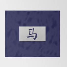 Chinese zodiac sign Horse blue Throw Blanket