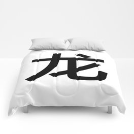 Chinese characters of Dragon Comforters