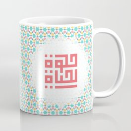الحياة حلوة Life is Beautiful Coffee Mug
