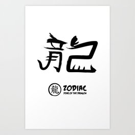 Chinese Zodiac - Year of the Dragon Art Print
