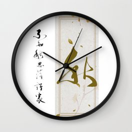 Autumn in Japanese calligraphy and painting Wall Clock