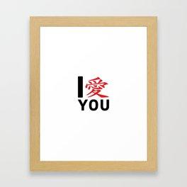 I love you in Japanese #society6 #decor #buyart #artprint Framed Art Print