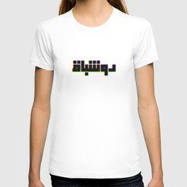 Douchebag - Arabic Kufi Calligraphy T-shirt