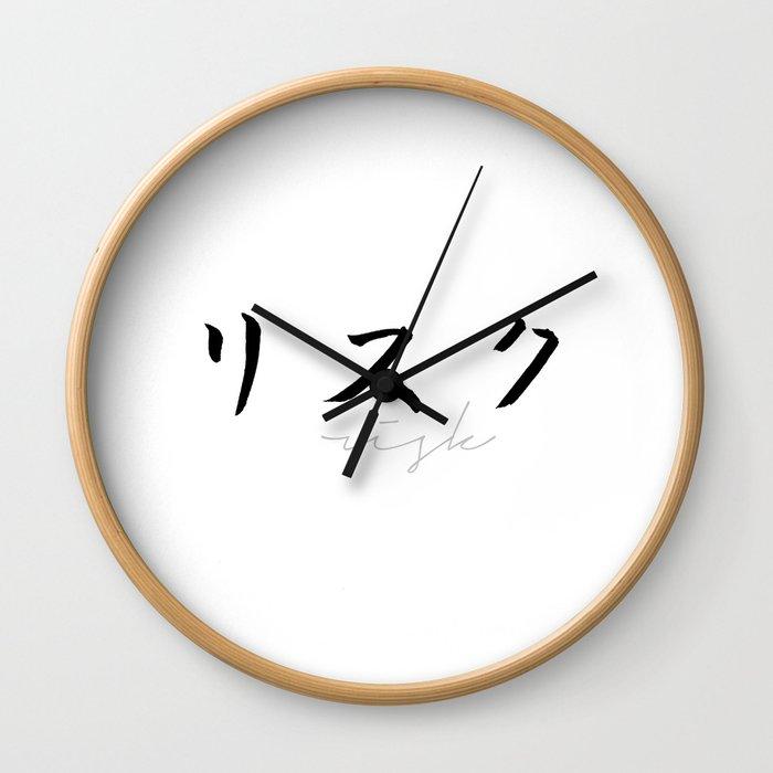 RISK Wall Clock