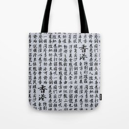 Chinese calligraphy Tote Bag