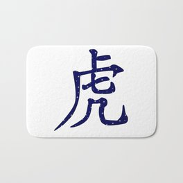Chinese Year of the Tiger Bath Mat