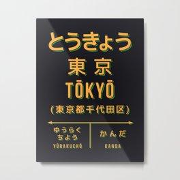 Vintage Japan Train Station Sign - Tokyo City Black Metal Print