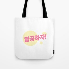 Study hard 1 Tote Bag