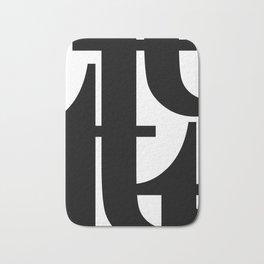 Hidden Letters. Baskerville T Bath Mat