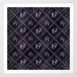 Year of the dog Chinese  Zodiac Symbols purple & black Art Print