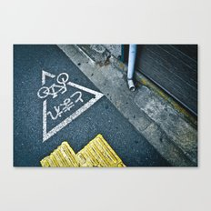 Cycle Street Japan  Canvas Print