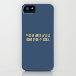 If you don't risk your life, you can't realize your dream. Korean typography iPhone Case