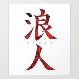 Ronin T Shirt, Samurai warrior without a lord Art Print