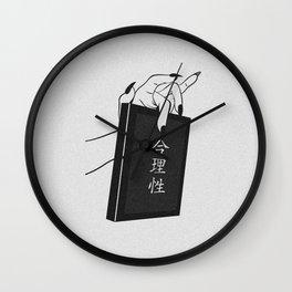 Rationality Bible Wall Clock