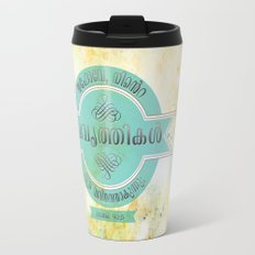 Psalm 92:5 (Retro) Travel Mug