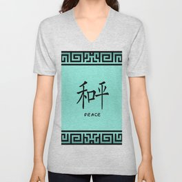 "Symbol ""Peace"" in Green Chinese Calligraphy Unisex V-Neck"
