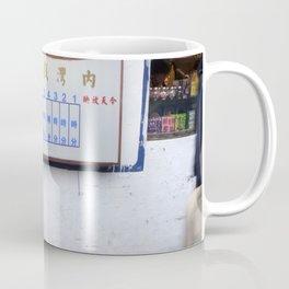 Neiwan theater, Taiwan Coffee Mug