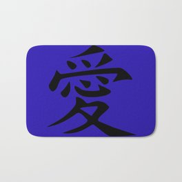 The word LOVE in Japanese Kanji Script - LOVE in an Asian / Oriental style writing - Black on Blue Bath Mat