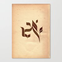 calligraphy Canvas Prints featuring Hebrew Calligraphy by Guy Tamam