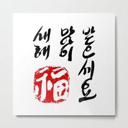 Korean Happy New Year 새해 복 많이 받으세요 Metal Print