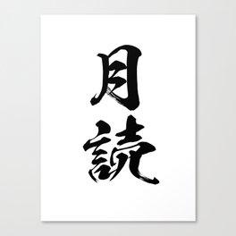 Naruto: Tsukuyomi (black) Canvas Print
