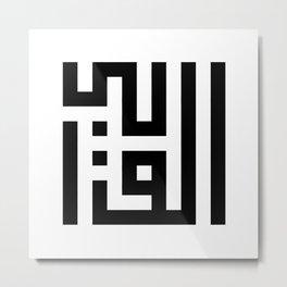 Al Asma Ul Husna - Al-Waali Metal Print