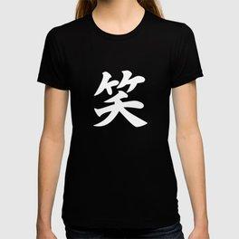 笑 - Japanese Kanji for Laugh, Smile (white) T-shirt