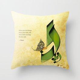 Arabic Calligraphy - Rumi - Joy Throw Pillow