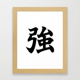 強 Strong, Powerful in Japanese Framed Art Print