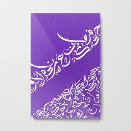 Abstract 021 - Arabic Calligraphy 76 Metal Print
