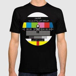 Saudi Tv | التيلفيزيون السعودي T-shirt