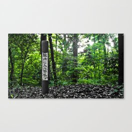 Do Not Enter Toyko Forest Canvas Print