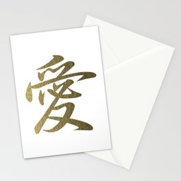Cool Japanese Kanji Character Writing & Calligraphy Design #1 – Love (Gold on White) Stationery Cards