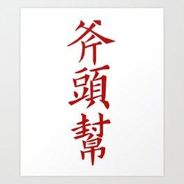 Axe Gang Symbol Art Print