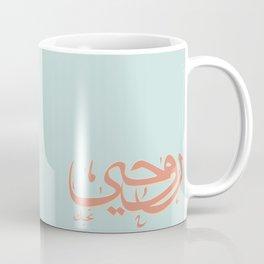 My Soul Loves You in Arabic Coffee Mug