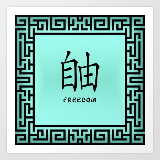 Symbol Freedom In Green Chinese Calligraphy Art Print By
