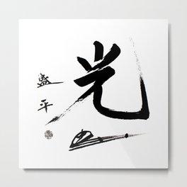 Hikari - Light T-Shirt, Calligraphy by Morihei Ueshiba, Aikido Metal Print