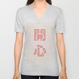 Open heart is happy Unisex V-Neck
