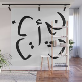 Arabic letters design Wall Mural