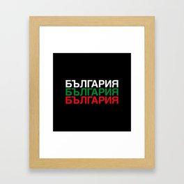 BULGARIA Framed Art Print
