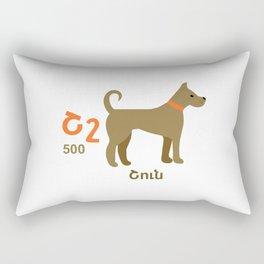 Dog - Shun Rectangular Pillow