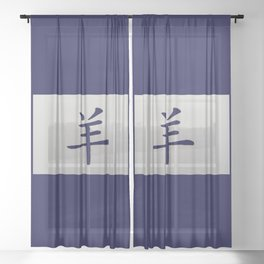 Chinese zodiac sign Goat blue Sheer Curtain