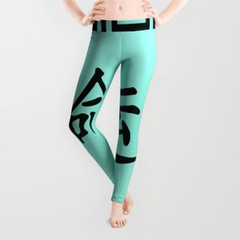 "Symbol ""Destiny"" in Green Chinese Calligraphy Leggings"
